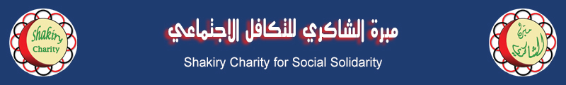 Shakiry Charity for Social Solidarity