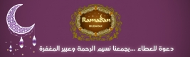 "The Holy Month of Ramadan,  ""A breeze of mercy and a fragrance of forgiveness and contentment"""