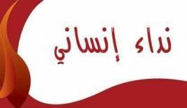 فرع مدينة الصدر: امرأة مسنة تعاني الفقر والعوز تناشد اهل الخير بمساعدتها