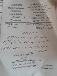 بغداد/فرع الكريعات: رب اسرة مريض يناشد اهل البر والاحسان لانتشاله من العوز والمرض