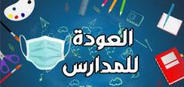 الاارة العليا في لندن : تطلق حملتها السنوية للمساعدة في عودة أطفال العراق الى مقاعدهم الدراسية 2021