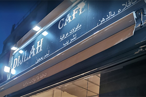 كافيه دجلة <br>Dijla Cafe