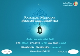 An Invitation to attend Iftar Dinner