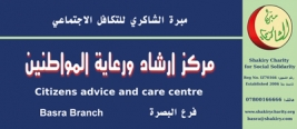 NEW SHAKIRY CHARITY CARE AND ADVICE CENTRES OPENS IN BASRA