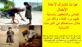 مركز ارشاد الكريعات: مركز ارشاد الكريعات ينظم حملة لجمع الأحذية وتوزيعها على المستحقين