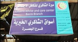 مركز الارشاد/فرع البصرة: افتتاح اسواق الشاكري الخيريه في محافظة البصرة.